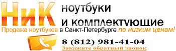 Качественные ноутбуки б/у из Европы по низким ценам в Санкт-Петербурге.