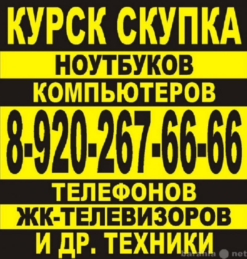 Продать ноутбук компьютер технику в Курске 8-920-267-66-66