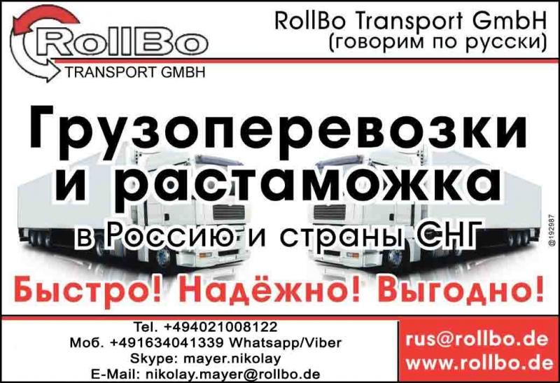 Доставка грузов из Европы в Россию, СНГ, Китай
