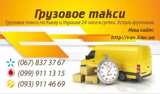 Van, грузоперевозки Киев и по Киеву
