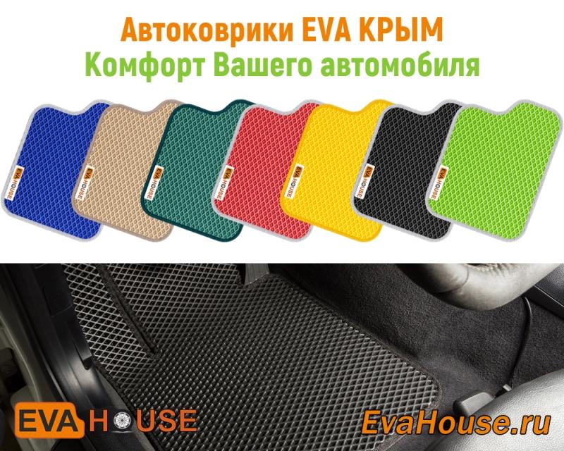 EVA HOUSE - производство и индивидуальный пошив автомобильных ковриков EVA КРЫМ в салон и багажник вашего автомобиля с доставкой по всей России.