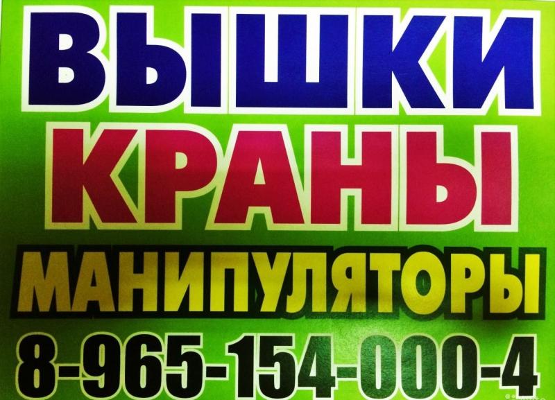 Услуги по Аренде АвтоКРАНА АвтоВЫШКИ АвтоМАНИПУЛЯТОРА в Подольске-Юг Подмосковья