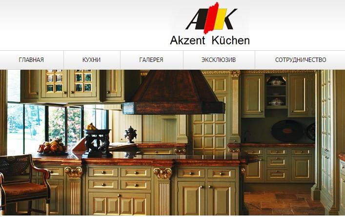немецкие кухни в Москве
