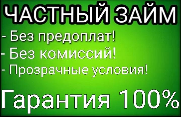 Частный зам с быстрым получением Без отказа до 4.ООО.ООО руб